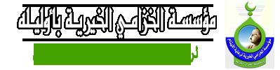 مؤسسة الخزامي الخيرية لرعاية الأيتام وتحفيظ القرآن الكريم