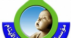 أقرأ عن أهداف مؤسسة الخزامي الخيرية لرعاية الايتام
